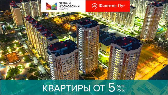 Город-парк «Первый Московский» Своя квартира с московской